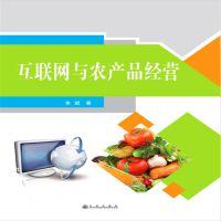 农村电商农产品电子商务淘宝网上开店图书:互联网与农产品经营