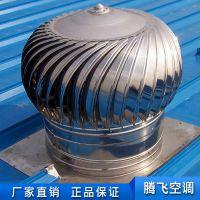 节能防爆风机 球形不锈钢风球风帽  厂家直销 加工定制