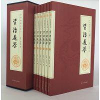 资治通鉴文白对照正版全套6册国学经典读物 中国通史历史料书籍