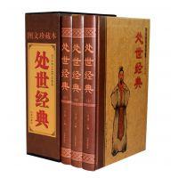 图文珍藏版《处世经典》全套装3册 人际沟通技巧 交往 厚黑学
