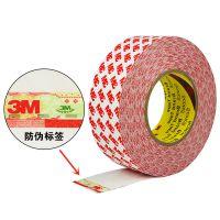 3M55236双面胶 红字原装正品双面胶纸脚垫泡棉贴合专用