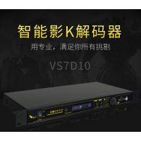 深圳奥盛直销VS7D10影k解码器,家庭影院