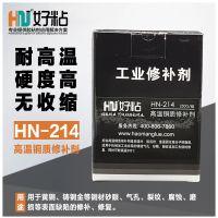 供应高温铜质修补剂|耐高温铜器表面修复用铜质修补剂