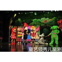 经典童话故事儿童剧《小红帽》