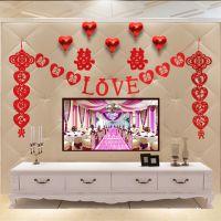 结婚庆用品婚房装饰新房婚礼布置道具客厅喜字拉花电视背景墙
