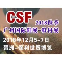 2018第19届广州国际鞋展-皮革鞋材展