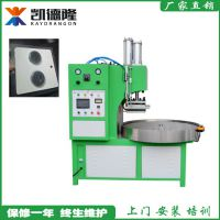 工厂直销多工位自动转盘高周波熔断机高周波吸塑包装机