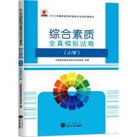 国家教师资格证考试 综合素质小学试卷 25.00 武汉大学出版社