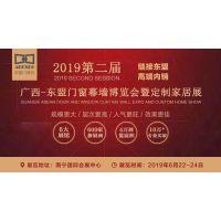 2019第二届广西-东盟门窗幕墙博览会暨定制家居展