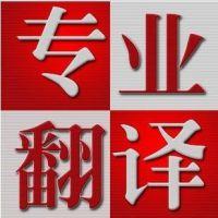 香港公司章程翻译盖章 广州翻译公司盖章