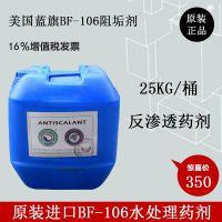 美国蓝旗反渗透阻垢剂BF106 纯净水净水机器设备 水处理阻垢剂
