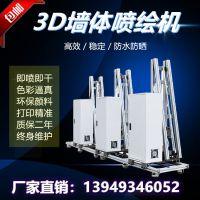 3d墙体彩绘机全自动墙面喷绘机价格多少