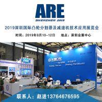 2019深圳国际凸轮分割器及减速机技术应用展览会