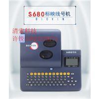 硕方线号机s680号码机