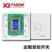 PABGM伯格曼VC-50 定阻音量开关 86型单声道调节器 10档电阻开关