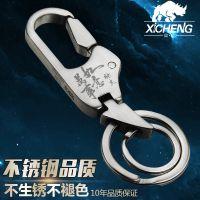创意钥匙扣304不锈钢男士腰挂汽车钥匙链环挂件礼品定制刻字