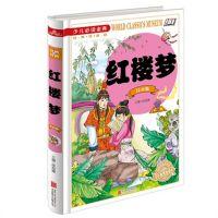 正版 红楼梦注音版 7-9-10-12岁青少年儿童畅销图书w1