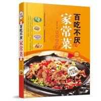 家常菜谱 百吃不厌家常菜 菜谱书做法大全食谱书籍厨师厨艺特色川