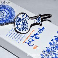 中国风青花瓷书签 复古古典金属创意书签 外事会议礼品小礼物