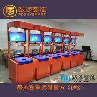 上海跋涉智能快递电商专用称重读码量方一体机(智能DWS系统)