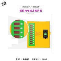 电动车充电桩汽车充电桩方案 开发程序编写pcba电路板