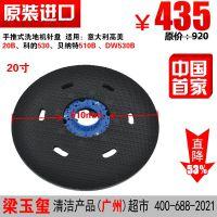 德威莱克手推式洗地机针盘(进口)A-DW530B/20B/CLEVER510B+针盘