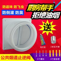 塑料空压机热水器厨房烟道管止回阀底阀逆流抽烟机油烟机烟气逆止