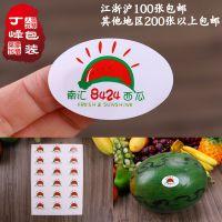 B9号 8424西瓜标签18枚 红太阳水果标签商标 不干胶贴 丁峰包装