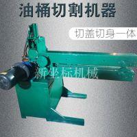 振鹏油桶拆解机 报废油桶回收切割机 快速切割机