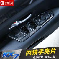 专用于起亚KX7车窗升降器玻璃开关装饰亮框贴 KX7改装扶手亮片贴
