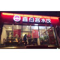 知名品牌水饺加盟