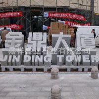 厂家销售大理石门牌立体字 企业单位门口刻字石  三维立体招牌石