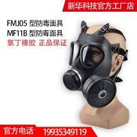 新华化工牌 MF11B型 头戴式 防毒口罩面具 厂家直销