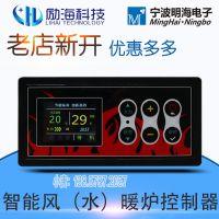 生物质颗粒取采暖炉控制器水风暖炉微电脑电路板wifi手机控制配件