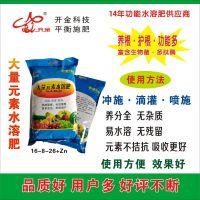 开金科技上色增甜水溶肥葡萄柑橘可用的氮磷钾水溶肥招商加盟