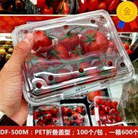 加厚500M吸塑盒 折叠盖水果打包盒100只透明塑料食品盒冬枣盒现货