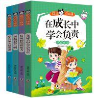 全套4册成长不烦恼 在成长中学会负责 6-8-12岁儿童课外阅读书籍