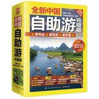 全新中国自助游供旅游爱好者出行指南书 旅游书籍