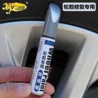 易彩汽车轮毂划痕修复补漆笔铝合金银色喷漆轮毂翻新自喷漆轮毂笔