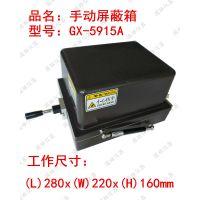 工厂批发价 GX-5915A RF 屏蔽箱 手机屏蔽箱 蓝牙屏蔽箱 手动屏蔽箱 EMI