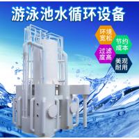 君博j-062型景观鱼池水处理设备 游泳池水过滤设备 恒温游泳池循环水净化设计安装一体化