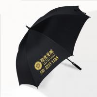 南京雨伞定制厂家做雨伞的工厂印刷企业logo