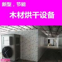 2018新款木材干燥设备 工业烘干机 空气能木材干燥窑价格