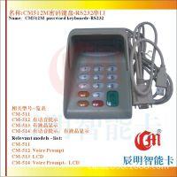 【CM辰明】CM512U密码键盘USB 电影院专用二次开发密码键盘输入器
