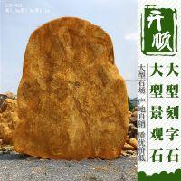 广东黄蜡石园林景观石黄石产地自然石驳岸