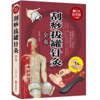 刮痧 拔罐 针灸全书 传统针灸推拿学教材 传统医学三大疗法y1