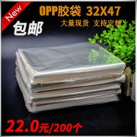 厂家批发OPP袋自封袋服装包装袋透明自粘袋塑料袋32*47