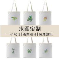 文艺水彩叶子植物帆布袋插画ins女单肩包手提购物袋DIY定制环保袋
