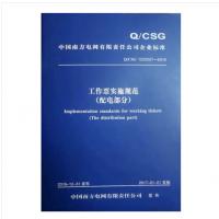 新书促销_南方电网有限公司企业标准工作票实施规范配电部分_电力出版社