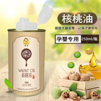 冷榨小瓶装核桃油250ML 婴幼儿食用油儿童营养健康油 一件代发
